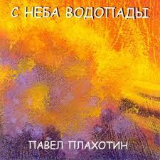 Павел Плахотин. Альбом: С неба водопады. 2005 год