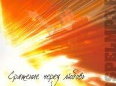 Павел Плахотин. Альбом: Сражение через любовь. 2007 год