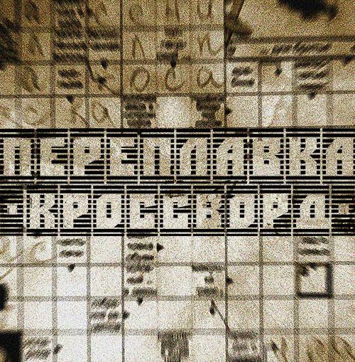 Переплавка. Альбом: Кроссворд. 2011 год