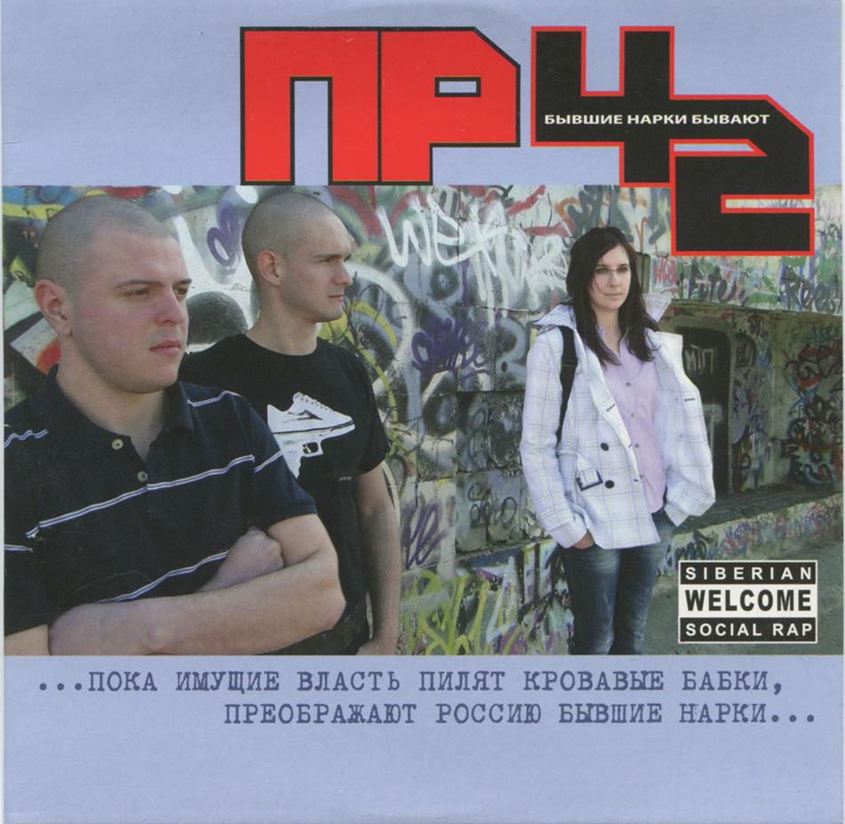 ПР42. Альбом: Бывшие нарки бывают. 2011 год