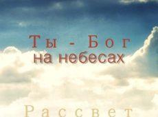 Рассвет Вселенной. Альбом: Ты — Бог на небесах. 2003 год