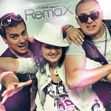 Rema-X. Альбом: Это мое время. 2012 год