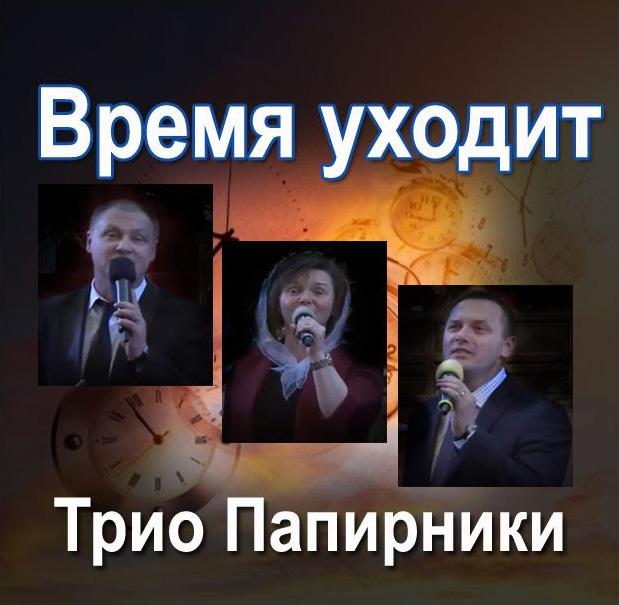 Семья Папирники. Альбом: Время уходит