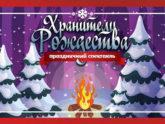 Спектакль «Хранители Рождества»