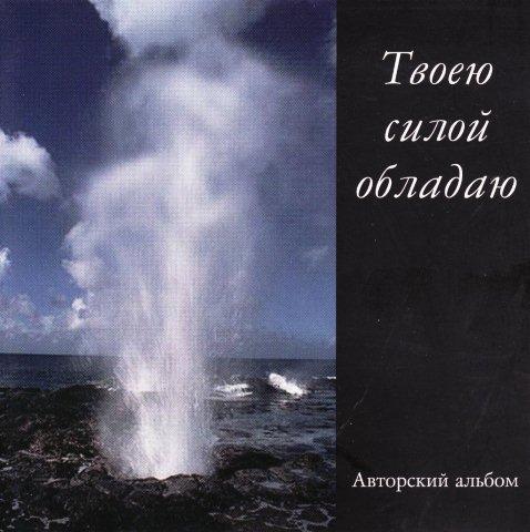 Василий Перебиковский. Альбом: Твоею силой обладаю. 2001 год