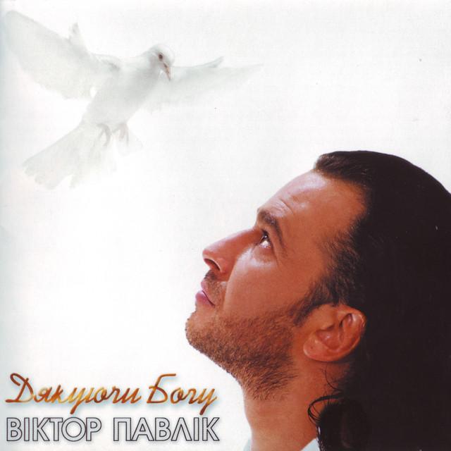 Віктор Павлік. Альбом: Дякуючи Богу. 2003 год