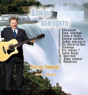 Виктор Поревой. Альбом: Дождь благодати. 2011 год