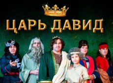 Царь Давид (Мюзикл)