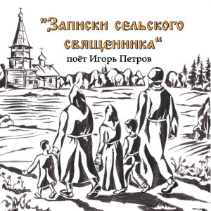 Игорь Петров. Альбом: Записки сельского священника