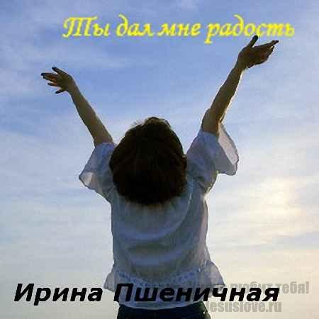 Ирина Пшеничная. Альбом: Ты дал мне радость