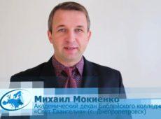 Паровоз - Михайло Мокієнко