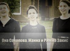 Она Соколова, Жанна и Римма Закис — За шагом шаг