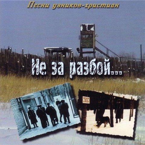 Песни узников христиан. Альбом: Не за разбой