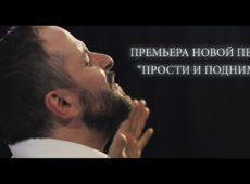 SokolovBrothers — Прости и подними