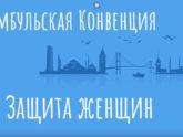 Стамбульская Конвенция — Истинная суть