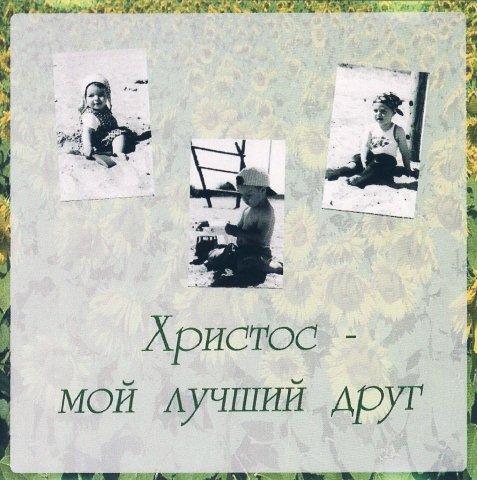 Вадим Палий. Альбом: Христос мой лучший друг