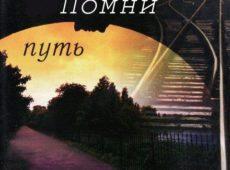 Василий Перебиковский. Альбом: Помни путь