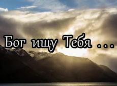 Бог ищу Тебя