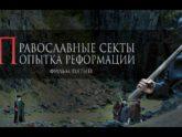 Богоискание славянских народов — Православные секты