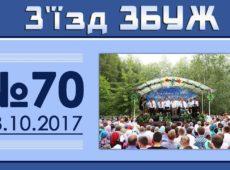 Збуж №70 (08.10.2017)