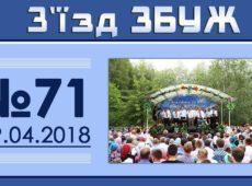 Збуж №71 (09.04.2018)
