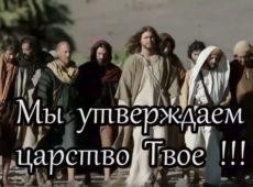 Мы утверждаем царство Твоё