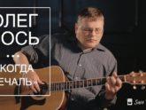Олег Лось — Когда печаль