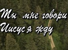 Вадим Ятковский — Ты мне говори, Господь