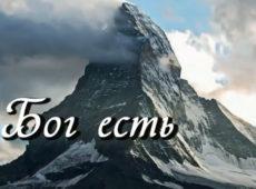 Вадим Ятковский — Бог есть (караоке)