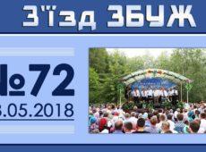 Збуж №72 (28.05.2018)