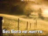 Джордж Давидюк — Без Бога не життя (караоке)