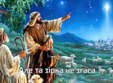 Siloam Church — Зірка