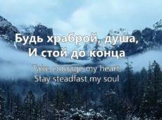 Наталья Доценко — Будь храброй душа