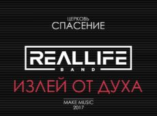 REALLIFE band — Излей от Духа