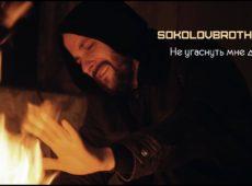 SokolovBrothers — Не угаснуть мне дай