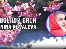 Нина Ковалева — Воспой Сион