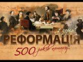 Реформація. 500 років потому (2 серія)