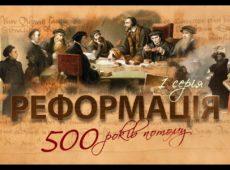 Реформація. 500 років потому (1 серія)