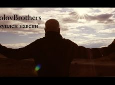 SokolovBrothers — Искуплен навеки