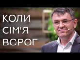 Коли сім'я - ворог - Станіслав Грунтковський