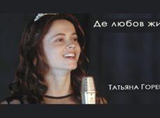 Татьяна Горенко — Де любов жива