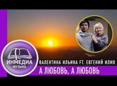 Валентина Ильина и Евгений Илин — А любовь