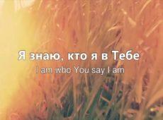 Я знаю кто я в Тебе (Караоке)