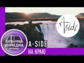 A-SIDE — На краю