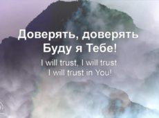 Наталья Доценко — Доверять Тебе