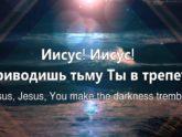 Наталья Доценко — Приводишь тьму Ты в трепет