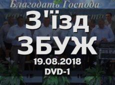 Збуж №73 (19.08.2018)