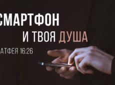 Смартфон и твоя душа - Алексей Коломийцев