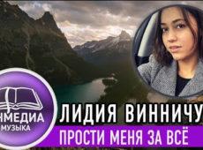 Лидия Винничук — Прости меня за все