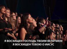 SMBS — Я восхищен, Господь, Твоим величием